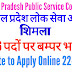 Himachal Pradesh Public Service commission Recruitment for various post last date 22/11/2019
