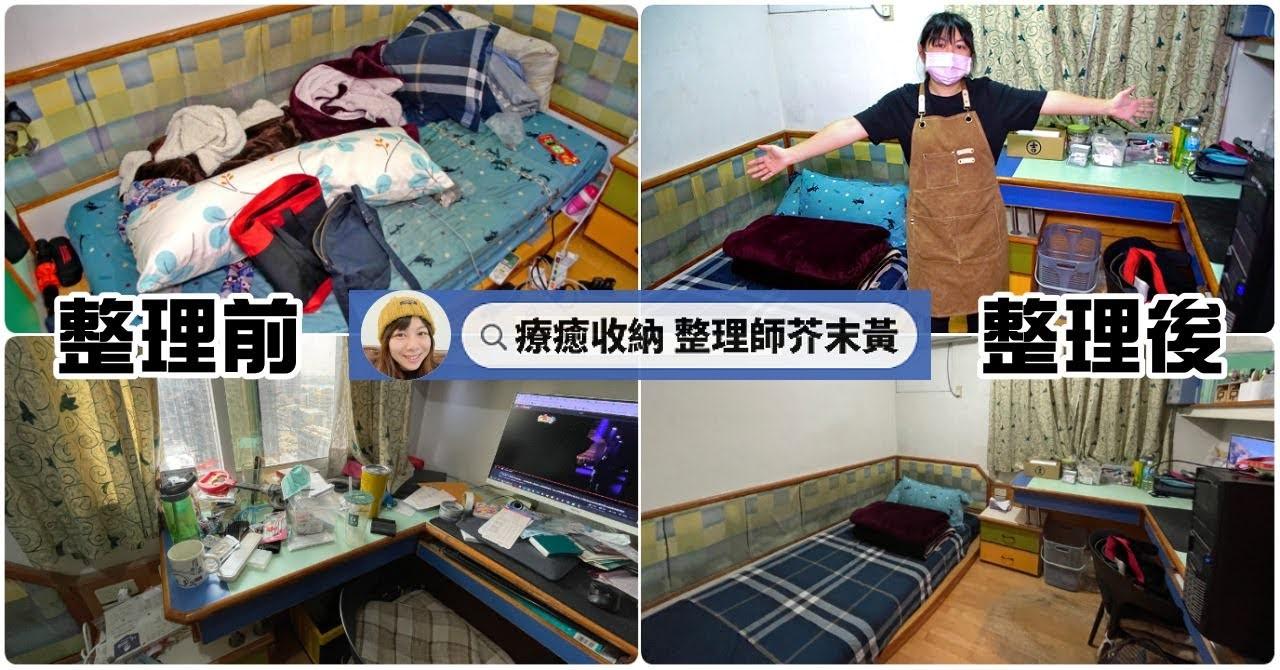 房間很亂嗎?不要放棄治療!『讓療癒收納整理師芥末黃』來幫助您!