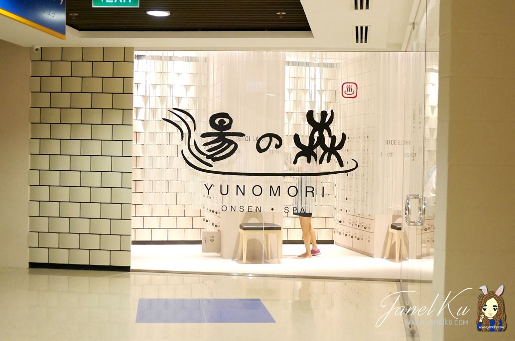 Limited Edition Yuzu Onsen Spa in Singapore!