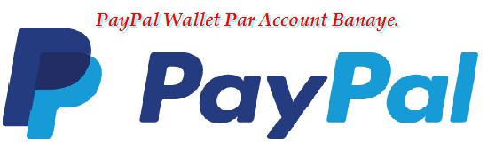Paypal Kya Hai or Is Par Account Kaise Banaye - Puri Jankari.