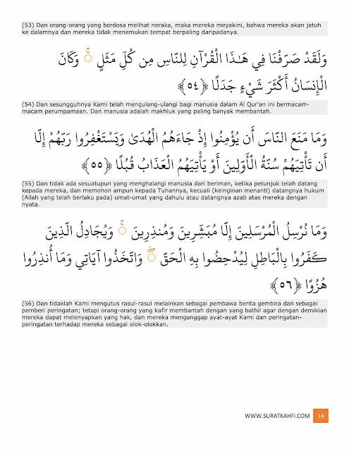 gambar bacaan surat al kahfi 14