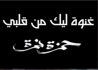 كلمات اغنية غنوة ليك من قلبي حمزة نمرة
