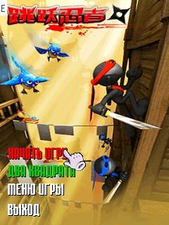 Ninja Jump 240*320