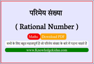 परिमेय संख्या ( Rational Number )