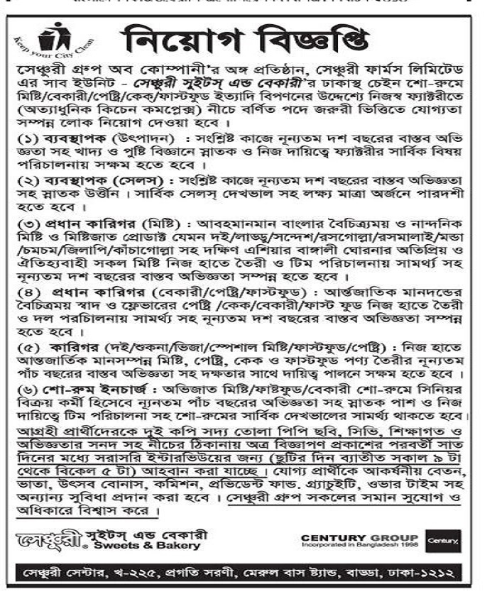 All Jobs Bd News: bangladeshi all news paper jobs circular| bd all