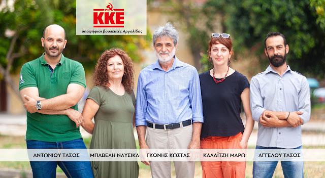 Ανακοινώθηκαν οι υποψήφιοι βουλευτές του ΚΚΕ στην Αργολίδα