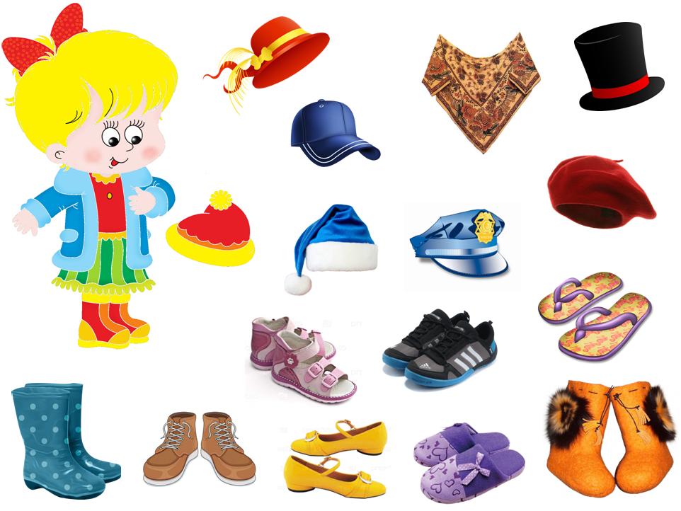 Картинки с одеждой обувью и головными уборами