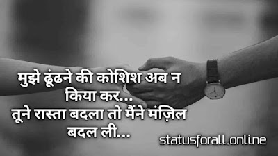 Very Sad Alone Status in Hindi for WhatsApp