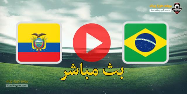 نتيجة مباراة البرازيل والإكوادور اليوم 5 يونيو 2021 في تصفيات كأس العالم: أمريكا الجنوبية