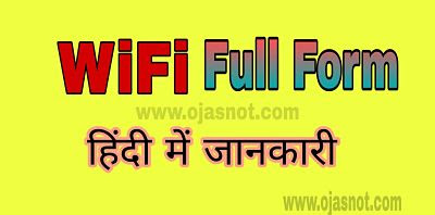 What Is The Full Form Of WiFi - WiFi Full Form In Hindi mein Jankari