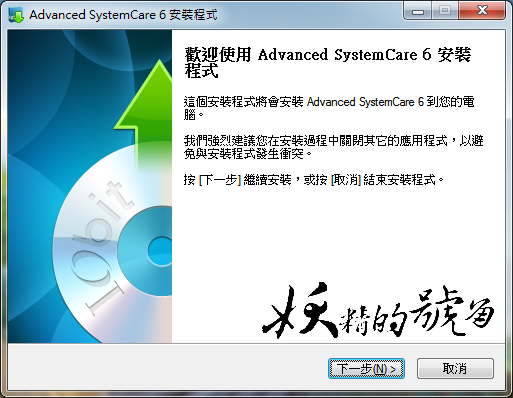 %25E5%259C%2596%25E7%2589%2587+001 - IObit Advanced SystemCare 好用的系統優化軟體