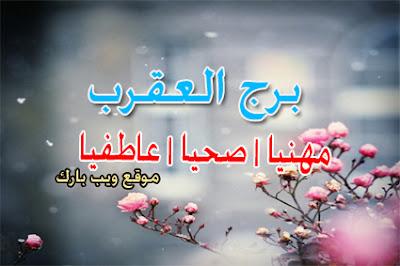 توقعات برج العقرب اليوم الأثنين3/8/2020 على الصعيد العاطفى والصحى والمهنى