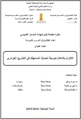 مذكرة ماستر: الالتزام بالإعلام كوسيلة لحماية المستهلك في التشريع الجزائري PDF