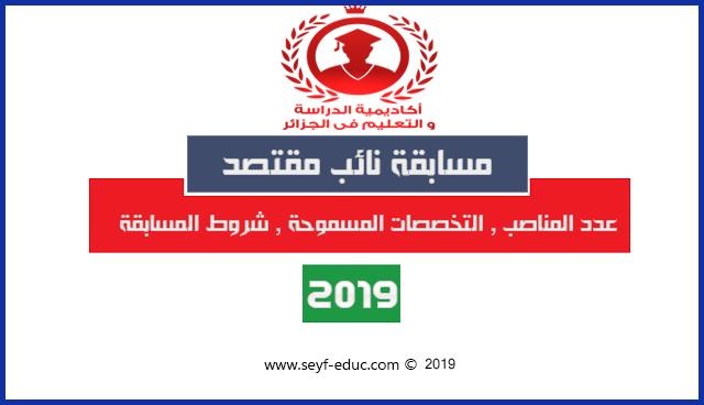 مسابقة توظيف نائب مقتصد 2019