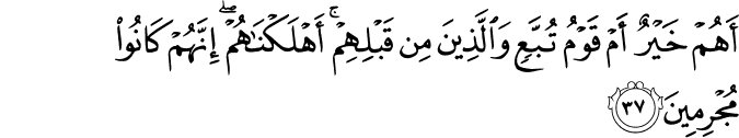 Surat Ad-Dukhan Ayat 37