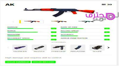 AR Gun in Free Fire: أفضل 3 خيارات بندقية AR للاعبين المحترفين في البطولة