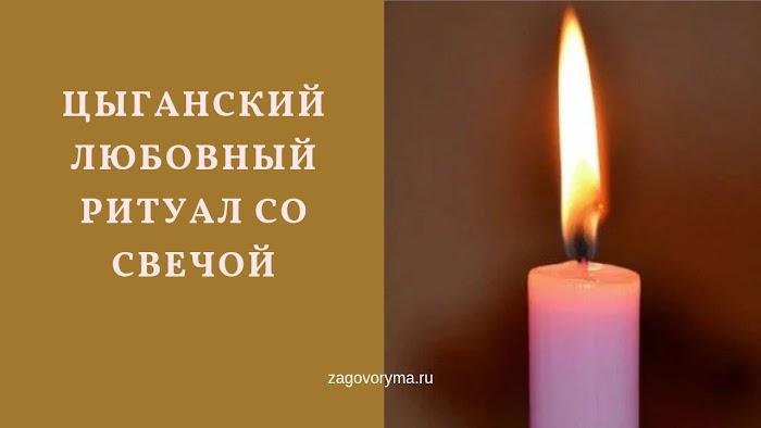 Цыганский любовный ритуал со свечой