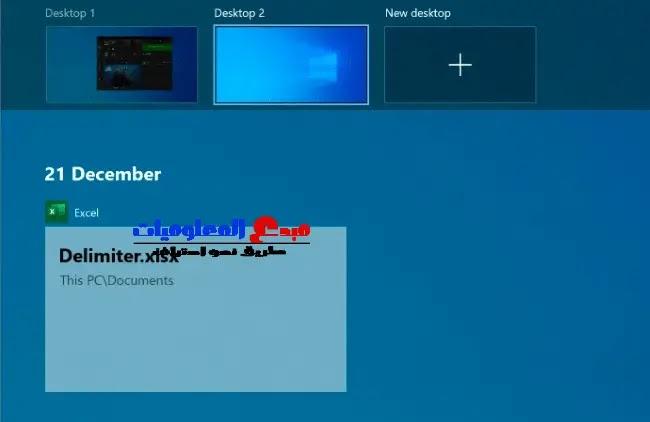 تعدد المهام مع أجهزة سطح المكتب الافتراضية