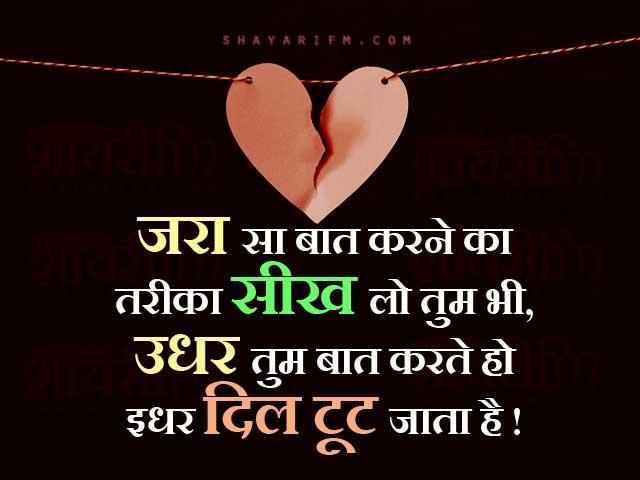 Sad Broken Heart Shayari