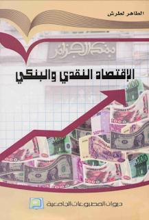 تحميل كتاب الإقتصاد النقدي والبنكي pdf الطاهر لطرش، مجلتك الإقتصادية