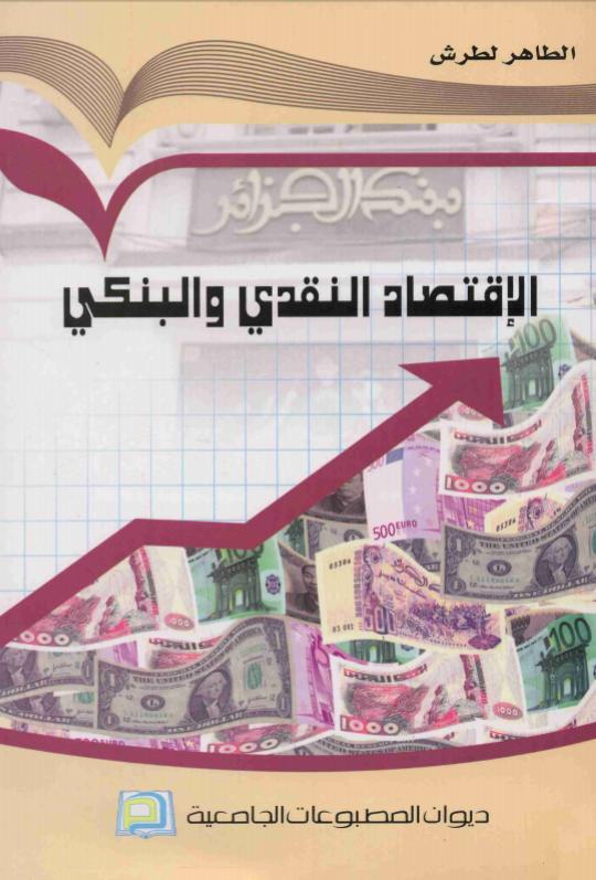 كتاب الاقتصاد النقدي والبنكي الطاهر لطرش pdf