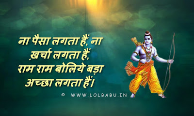 Jai Shree Ram 2019 SMS Attitude Status Shayari In Hindi