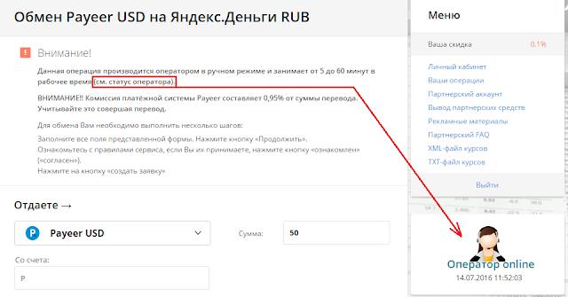ru-change обменник