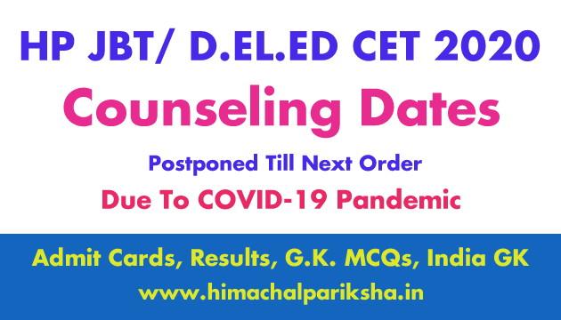 HPBOSE D.EL.Ed CET Counseling Dates | Postponed | Himachal Pariksha