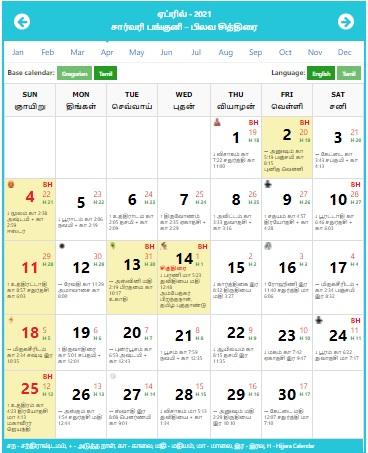 Tamil Calendar April 2021