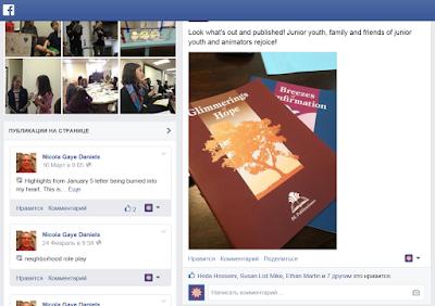 Рассказ в фейсбуке о книгах Института Рухи