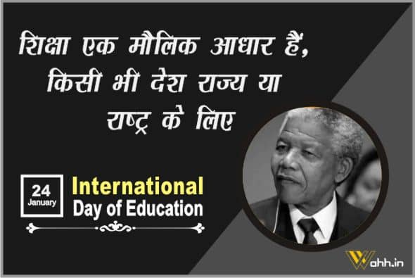International Day of Education Quotes Hindi