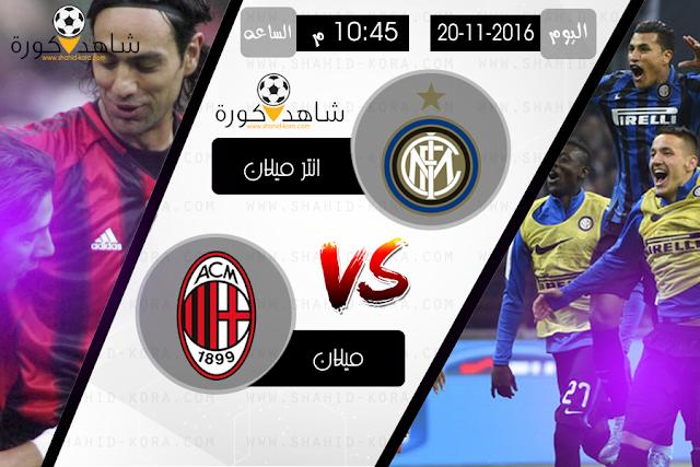 نتيجة مباراة ميلان وانتر ميلان اليوم بتاريخ 20-11-2016 الدوري الايطالي