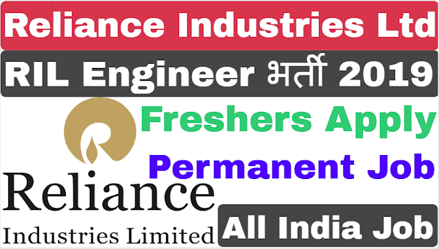 Reliance Industries Limited Engineer Recruitment 2019 | RIL Engineer Recruitment 2019 For Various Post