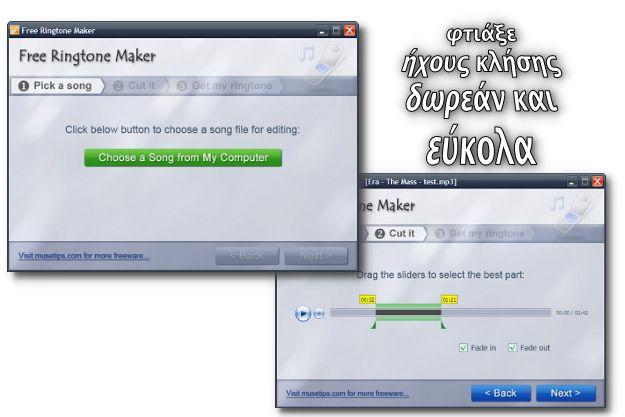 Free Ringtone Maker - Απίστευτα εύκολο δωρεάν πρόγραμμα για να φτιάχνουμε ήχους κλήσης