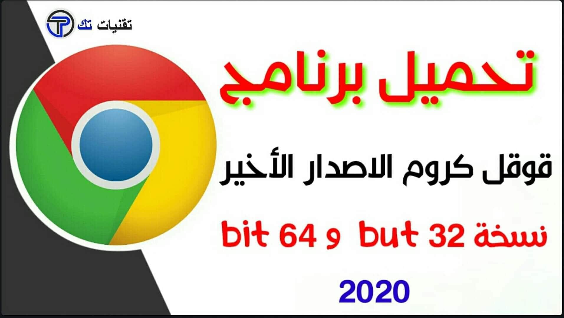 جوجل كروم  تحميل جوجل كروم 32 bit و64 bit  كمبيوتر ويندوز برامج