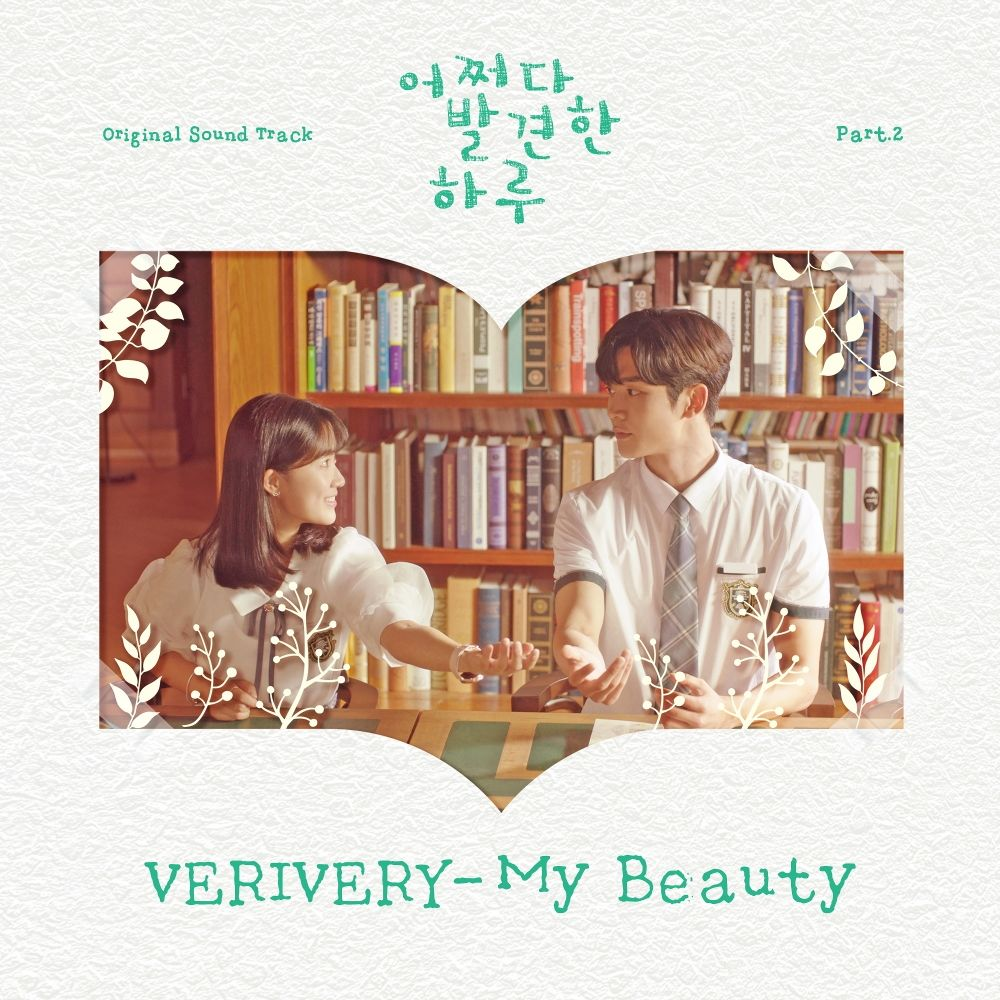 VERIVERY – Extraordinary You OST Part.2