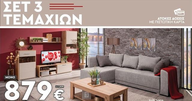 Νέο φυλλάδιο προσφορών από το Home Design