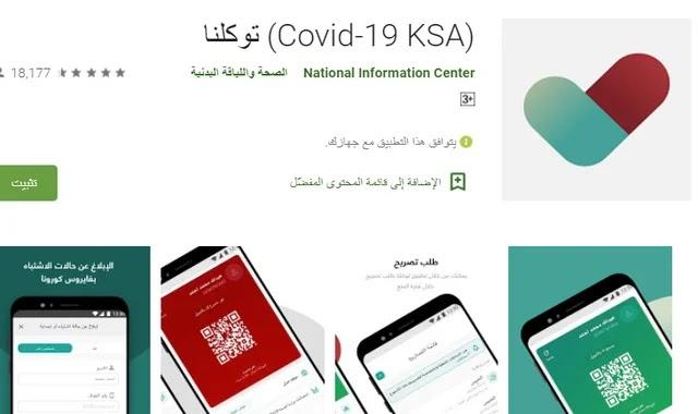 تحميل تطبيق توكلنا في العيد من وزارة الداخلية السعودية