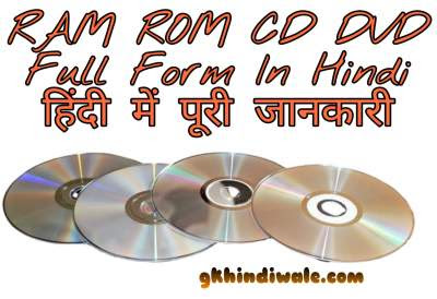 RAM full form in hindi, ROM full form in hindi, CD full form in hindi, DVD full form in hindi, Hindi Full Forms