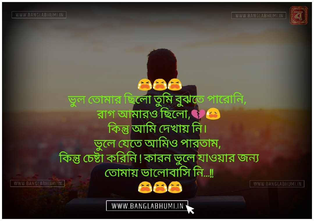 Bangla Facebook Sad Love Status Free Download