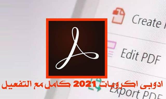 تحميل وتفعيل برنامج  Adobe Acrobat Pro DC 2021