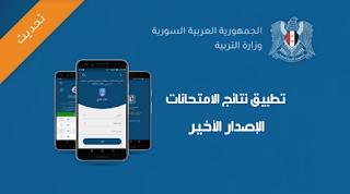 تطبيق النتائج الامتحانية الرسمي من وزارة التربية السورية || تحديث جديد 2021