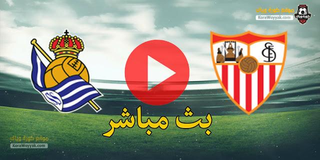 نتيجة مباراة ريال سوسيداد واشبيلية اليوم 18 ابريل 2021 في الدوري الاسباني