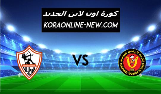 مشاهدة مباراة الزمالك والترجي بث مباشر اليوم 6-3-2021 دوري أبطال أفريقيا