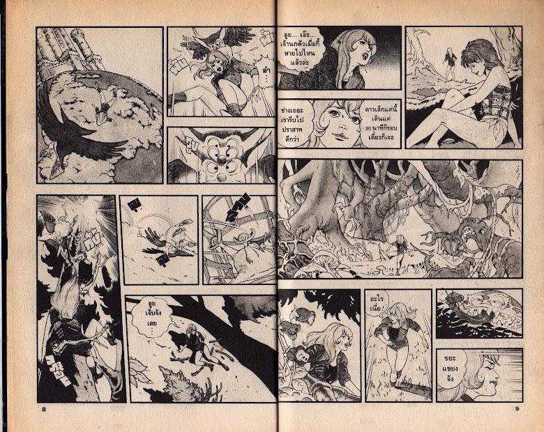 Black Knight Bat - หน้า 6