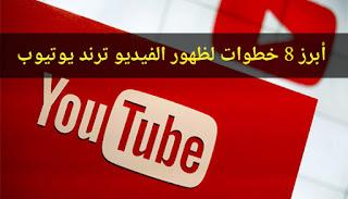 أبرز 8 خطوات لظهور الفيديو ترند يوتيوب