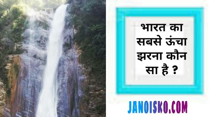 भारत का सबसे ऊँचा जलप्रपात कौन सा है । Which is the highest waterfall of India