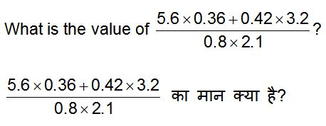 Advance Maths Questions for SSC CGL Set 1 - Super Pathshala
