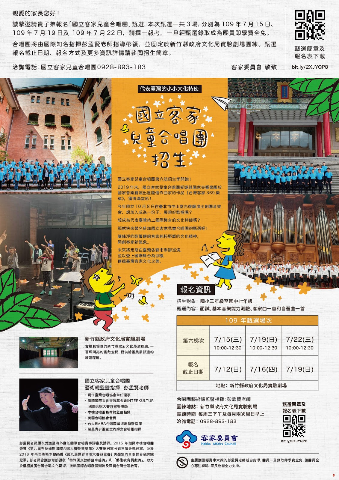 臺南市西門實驗小學全球資訊網: 客家委員會「國立客家兒童合唱團」辦理109年度第二梯次團員甄選