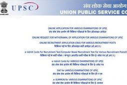 UPSC IES/ISS Mains results 2019 घोषित, जानें कब होगा इंटरव्यू